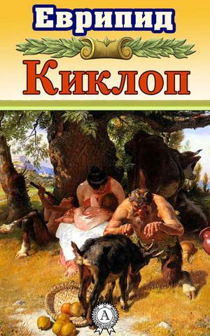 ЕВРИПИД eBOOK. Киклоп (с иллюстрациями)