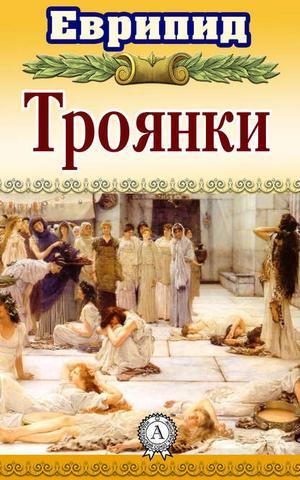 ЕВРИПИД eBOOK. Троянки (с иллюстрациями)
