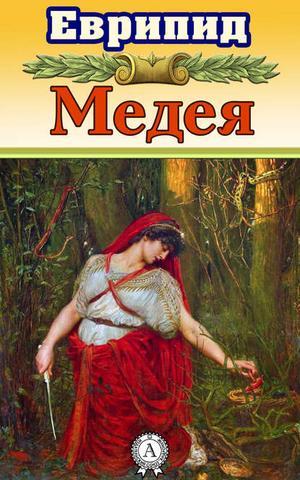 ЕВРИПИД eBOOK. Медея (с иллюстрациями)