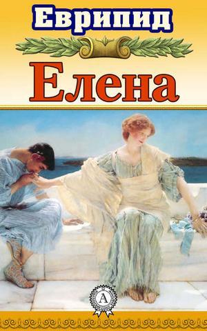 ЕВРИПИД eBOOK. Елена (с иллюстрациями)