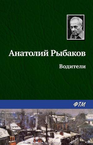 РЫБАКОВ А. Водители