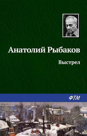 РЫБАКОВ А. Выстрел
