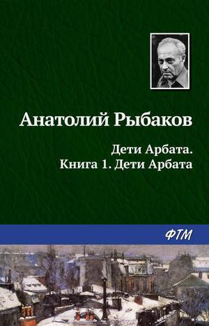 РЫБАКОВ А. Дети Арбата