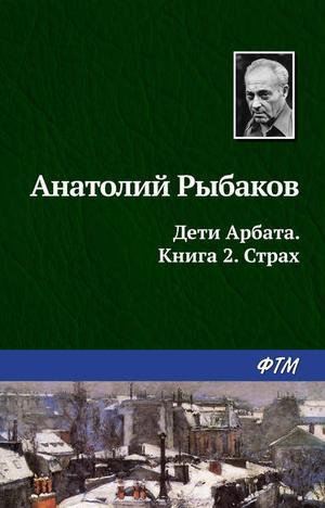 РЫБАКОВ А. Страх