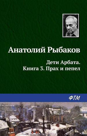 РЫБАКОВ А. Прах и пепел