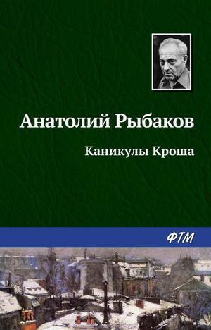 РЫБАКОВ А. Каникулы Кроша