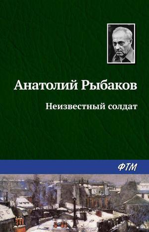 РЫБАКОВ А. Неизвестный солдат