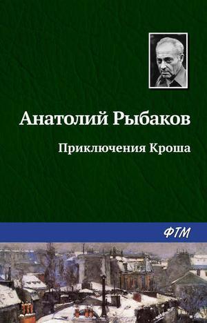 РЫБАКОВ А. Приключения Кроша