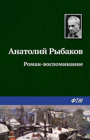 РЫБАКОВ А. Роман-воспоминание