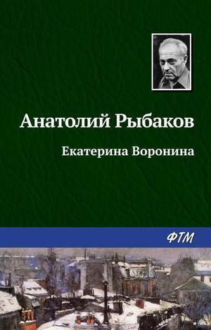 РЫБАКОВ А. Екатерина Воронина