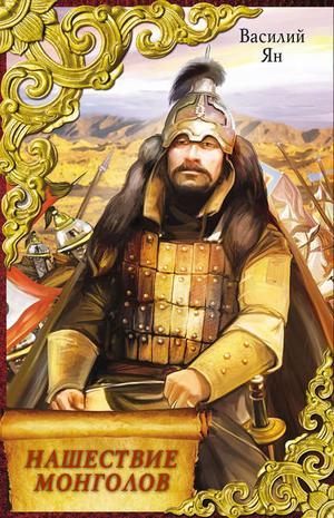 ЯН В. Нашествие монголов (трилогия)