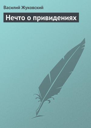 ЖУКОВСКИЙ В. Нечто о привидениях