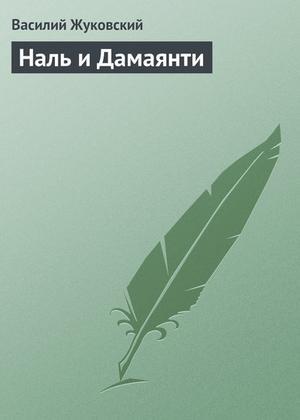 ЖУКОВСКИЙ В. Наль и Дамаянти