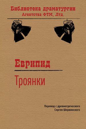 ЕВРИПИД eBOOK. Троянки