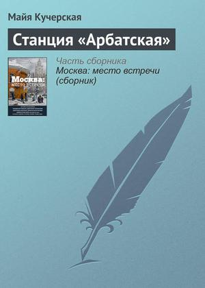 КУЧЕРСКАЯ М. Станция «Арбатская»