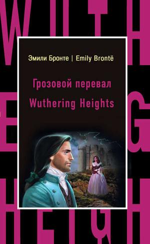 БРОНТЕ Э., ПОПОВЕЦ М. Грозовой перевал / Wuthering Heights