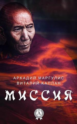 КАПЛАН В., МАРГУЛИС А. Миссия