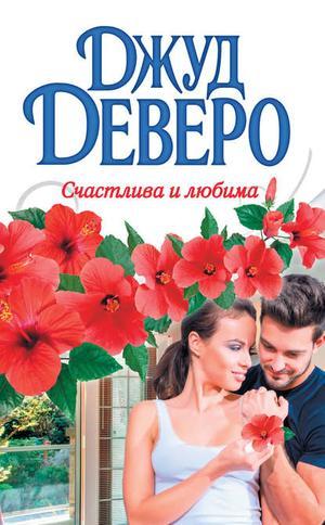 ДЕВЕРО Д. Счастлива и любима