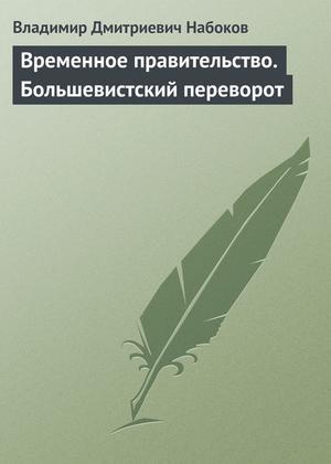 НАБОКОВ В. Временное правительство. Большевистский переворот