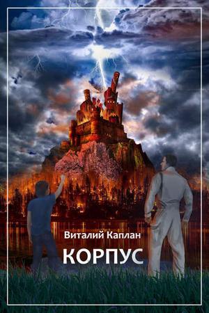 КАПЛАН В. Корпус