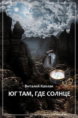 КАПЛАН В. Юг там, где солнце