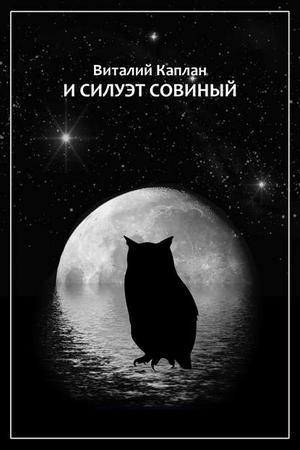 КАПЛАН В. И силуэт совиный