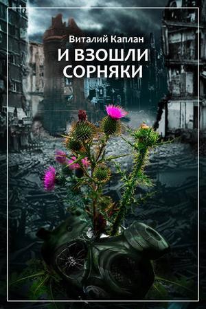 КАПЛАН В. И взошли сорняки