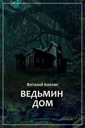 КАПЛАН В. Ведьмин Дом, или Тихие игры в помещении…