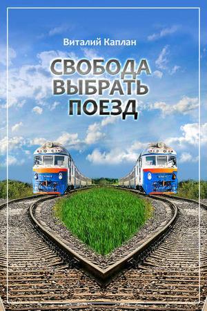 КАПЛАН В. Свобода выбрать поезд