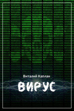 КАПЛАН В. Вирус