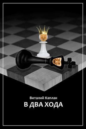 КАПЛАН В. В два хода