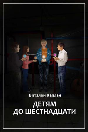 КАПЛАН В. Детям до шестнадцати