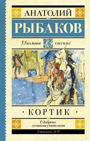 РЫБАКОВ А. Кортик