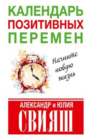 СВИЯШ Ю., Свияш А. Календарь позитивных перемен