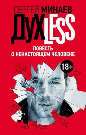 МИНАЕВ С. Дyxless. Повесть о ненастоящем человеке