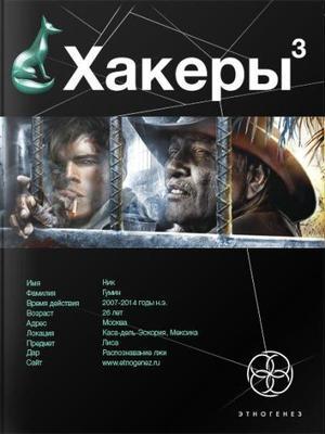 БУРНОСОВ Ю. Хакеры 3. Книга третья. Эндшпиль