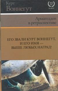 ВОННЕГУТ К. Армагеддон в ретроспективе