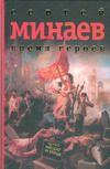 МИНАЕВ С. Время героев