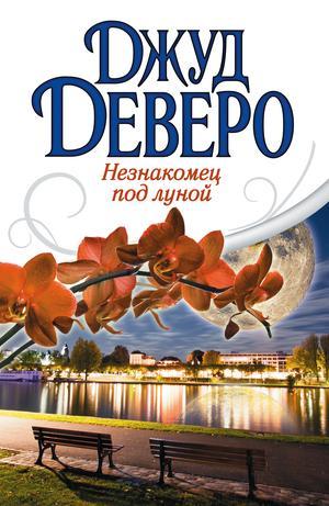 ДЕВЕРО Д. Незнакомец под луной