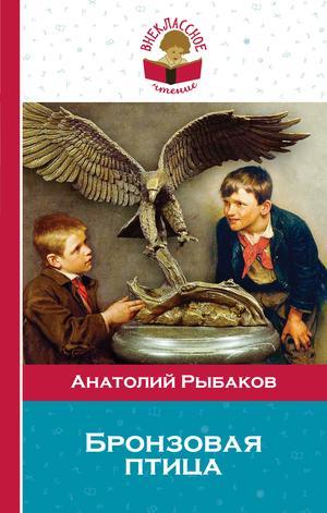 РЫБАКОВ А. Бронзовая птица