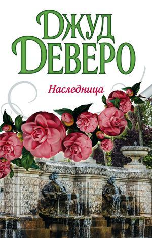 ДЕВЕРО Д. Наследница
