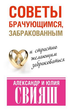 СВИЯШ Ю., Свияш А. Советы брачующимся, забракованным и страстно желающим забраковаться