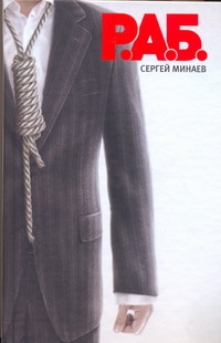 МИНАЕВ С. Р.А.Б. Антикризисный роман