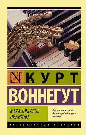 ВОННЕГУТ К. Механическое пианино
