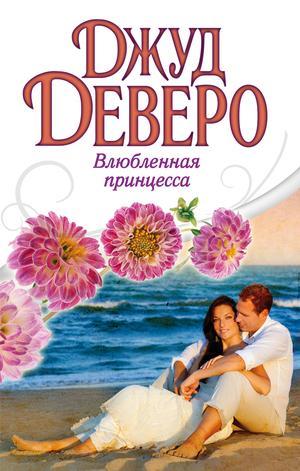 ДЕВЕРО Д. Влюбленная принцесса