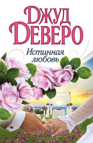 ДЕВЕРО Д. Истинная любовь