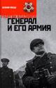 ВЛАДИМОВ Г. Генерал и его армия.