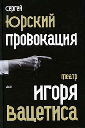 ЮРСКИЙ С. Провокация: Театр Игоря Вацетиса