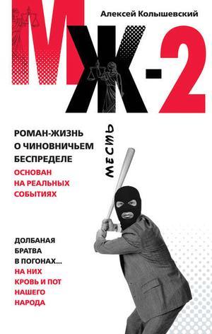КОЛЫШЕВСКИЙ А. МЖ-2. Роман о чиновничьем беспределе