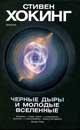 ХОКИНГ С. Черные дыры и молодые вселенные